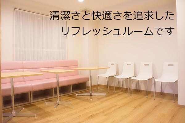 高収入アルバイト 手もみーな 待機室の風景